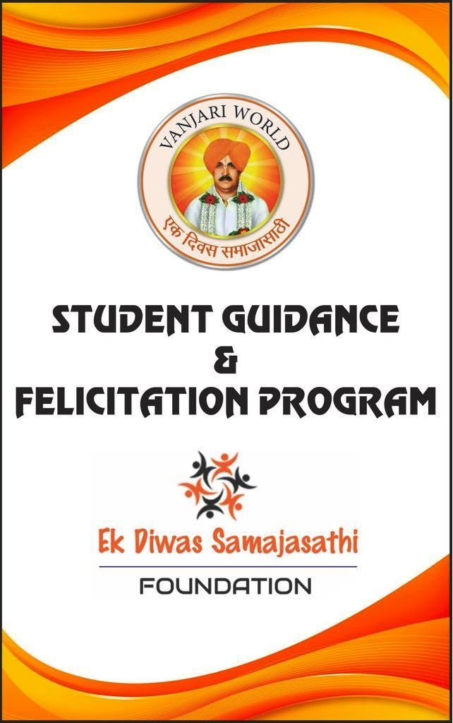 Student Guidance & Felicitation Program